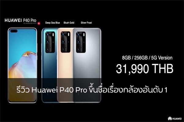 รีวิว Huawei P40 Pro ขึ้นชื่อเรื่องกล้องอันดับ 1 วงการไอทีโปรแกรมใหม่ แนะนำแอพ รีวิวโทรศัพท์ Huawei HuaweiP40Pro