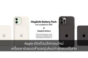 Apple เปิดตัวนวัตกรรมใหม่เครื่องชาร์ตแบตสำรองรุ่นใหม่ล่าสุดแบบไร้สาย MagSafe Battery Pack