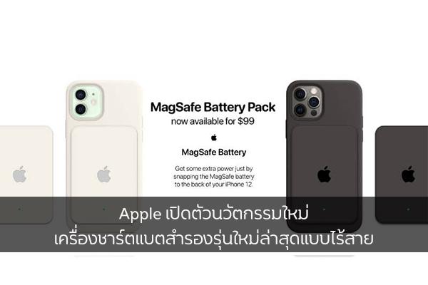 Apple เปิดตัวนวัตกรรมใหม่เครื่องชาร์ตแบตสำรองรุ่นใหม่ล่าสุดแบบไร้สาย MagSafe Battery Pack วงการไอทีโปรแกรมใหม่ แนะนำแอพ รีวิวโทรศัพท์ Apple MagSafeBatteryPack