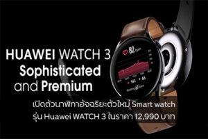 เปิดตัวนาฬิกาอัจฉริยะตัวใหม่ Smart watch รุ่น Huawei WATCH 3 ในราคา 12,990 บาท