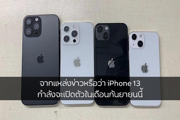 จากแหล่งข่าวหรือว่า iPhone 13 กำลังจะเปิดตัวในเดือนกันยายนนี้ มีสเปคอะไรหลุดออกมาบ้าง วงการไอทีโปรแกรมใหม่ แนะนำแอพ รีวิวโทรศัพท์ iPhone13