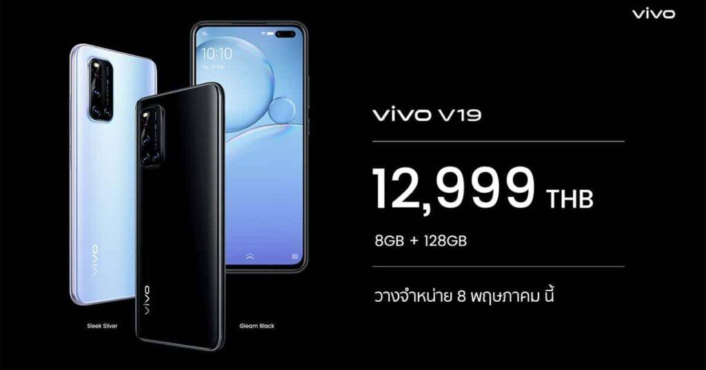 รีวิว Vivo V19 กับ Night Mode สุด เพอร์เฟ็กต์ วงการไอทีโปรแกรมใหม่ แนะนำแอพ Vivo VivoV19NightMode