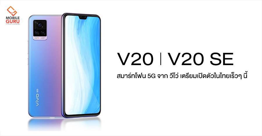 รีวิว Vivo V20 Pro สมาร์ทโฟนที่บางที่สุดในโลก วงการไอทีโปรแกรมใหม่ แนะนำแอพ Vivo VivoV20Pro
