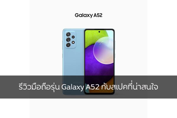 รีวิวมือถือรุ่น Galaxy A52 กับสเปคที่น่าสนใจ วงการไอทีโปรแกรมใหม่ แนะนำแอพ GalaxyA52