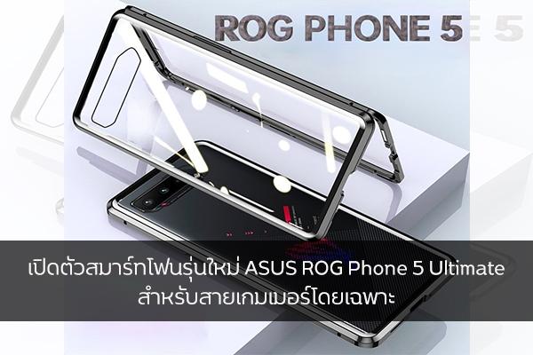 เปิดตัวสมาร์ทโฟนรุ่นใหม่ ASUS ROG Phone 5 Ultimate สำหรับสายเกมเมอร์โดยเฉพาะ วงการไอทีโปรแกรมใหม่ แนะนำแอพ ASUS ASUSROGPhone5Ultimate