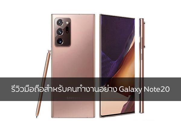 รีวิวมือถือสำหรับคนทำงานอย่าง Galaxy Note20 วงการไอทีโปรแกรมใหม่ แนะนำแอพ GalaxyNote20