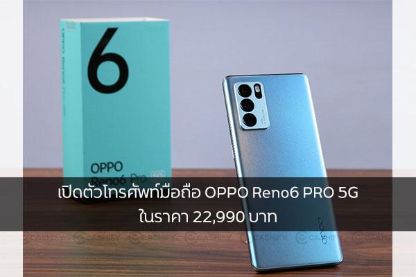 เปิดตัวโทรศัพท์มือถือ OPPO Reno6 PRO 5G ในราคา 22,990 บาท วงการไอทีโปรแกรมใหม่ แนะนำแอพ OPPO Reno6PRO5G
