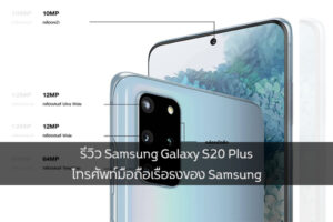 รีวิว Samsung Galaxy S20 Plus โทรศัพท์มือถือเรือธงของ Samsung วงการไอทีโปรแกรมใหม่ แนะนำแอพ Samsung SamsungGalaxyS20Plus