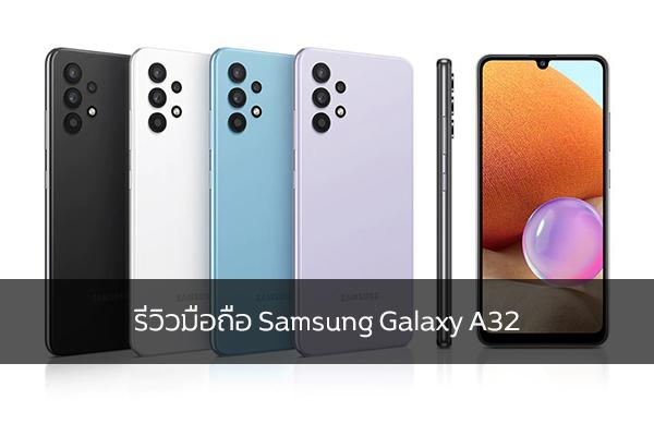 รีวิวมือถือ Samsung Galaxy A32 วงการไอทีโปรแกรมใหม่ แนะนำแอพ SamsungGalaxyA32