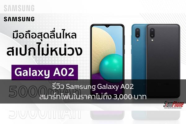รีวิว Samsung Galaxy A02 สมาร์ทโฟนในราคาไม่ถึง 3,000 บาท วงการไอทีโปรแกรมใหม่ แนะนำแอพ Samsung SamsungGalaxyA02