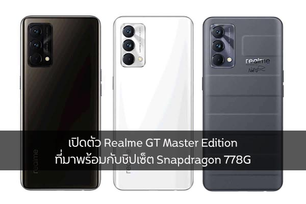 เปิดตัว Realme GT Master Edition ที่มาพร้อมกับชิปเซ็ต Snapdragon 778G วงการไอทีโปรแกรมใหม่ แนะนำแอพ รีวิวโทรศัพท์ RealmeGTMasterEdition