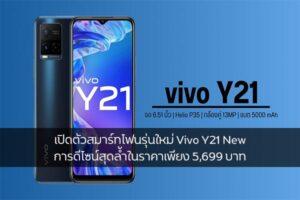 เปิดตัวสมาร์ทโฟนรุ่นใหม่ Vivo Y21 New การดีไซน์สุดล้ำในราคาเพียง 5,699 บาท