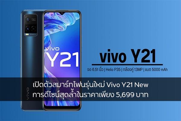 เปิดตัวสมาร์ทโฟนรุ่นใหม่ Vivo Y21 New การดีไซน์สุดล้ำในราคาเพียง 5,699 บาท วงการไอทีโปรแกรมใหม่ แนะนำแอพ รีวิวโทรศัพท์ VivoY21New