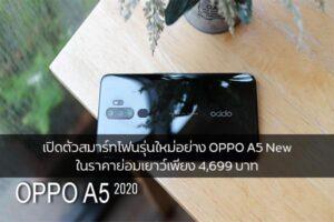 เปิดตัวสมาร์ทโฟนรุ่นใหม่อย่าง OPPO A5 New ในราคาย่อมเยาว์เพียง 4,699 บาท