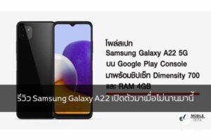 รีวิว Samsung Galaxy A22 เปิดตัวมาเมื่อไม่นานมานี้