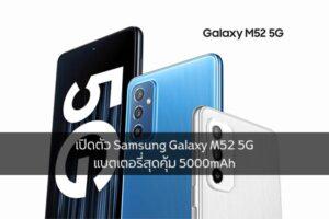 เปิดตัว Samsung Galaxy M52 5G แบตเตอรี่สุดคุ้ม 5000mAh