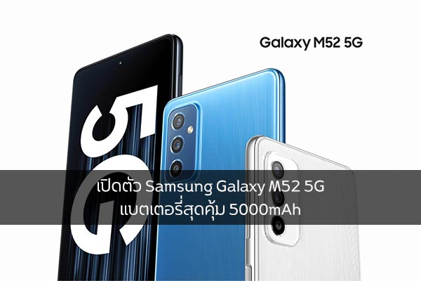เปิดตัว Samsung Galaxy M52 5G แบตเตอรี่สุดคุ้ม 5000mAh วงการไอทีโปรแกรมใหม่ แนะนำแอพ รีวิวโทรศัพท์ SamsungGalaxyM525G