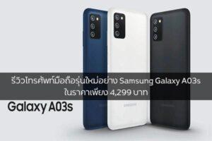 รีวิวโทรศัพท์มือถือรุ่นใหม่อย่าง Samsung Galaxy A03s ในราคาเพียง 4,299 บาท