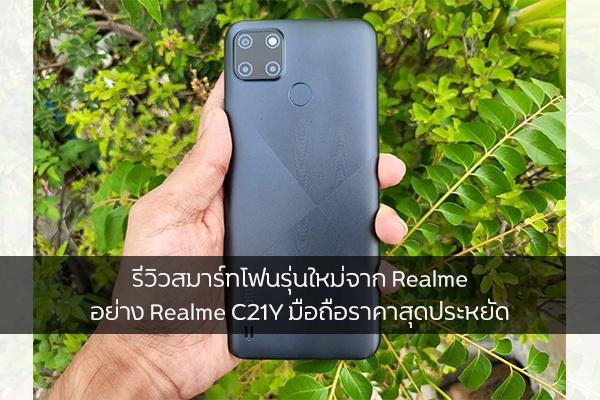 รีวิวสมาร์ทโฟนรุ่นใหม่จาก Realme อย่าง Realme C21Y มือถือราคาสุดประหยัด วงการไอทีโปรแกรมใหม่ แนะนำแอพ Realme RealmeC21Y