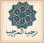 Rajab al-Murajjab