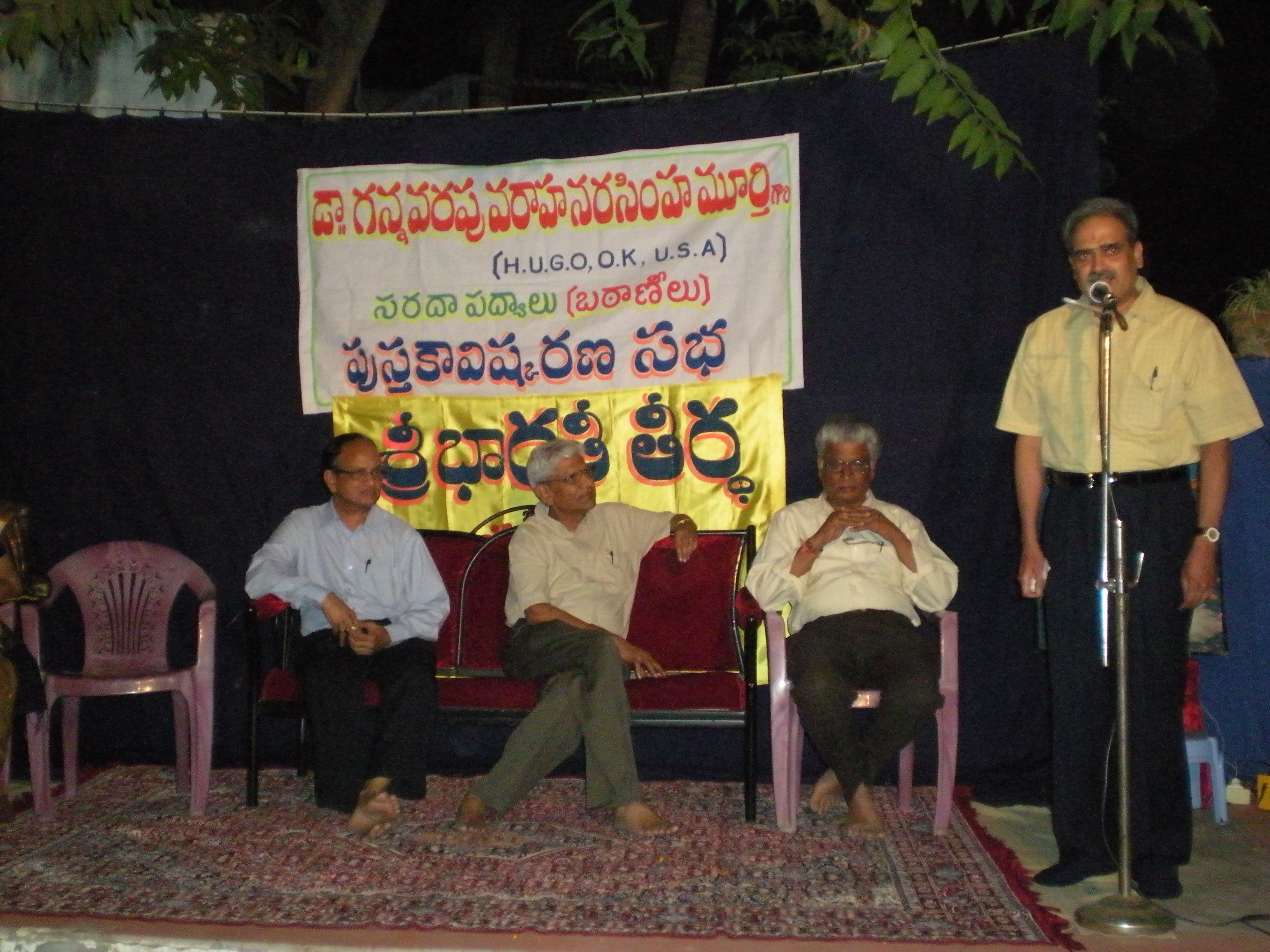 Book-Release-DR.-GVN-MUrty-Book-Unveiling-Ceremony