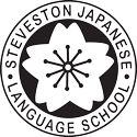 Steveston Japanese Language School
