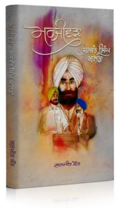 JSK - Punjabi Edition