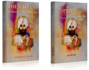 The Valiant Jaswant Singh Khalra by Gurmeet Kaur
