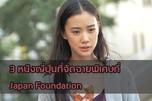 3 หนังญี่ปุ่นที่จัดฉายพิเศษที่ Japan Foundation