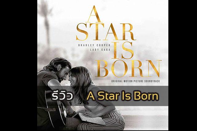 รีวิว A Star Is Born