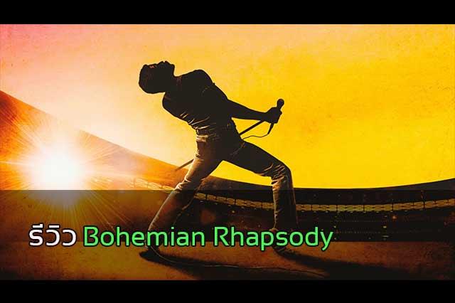 รีวิว หนังเรื่อง Bohemian Rhapsody