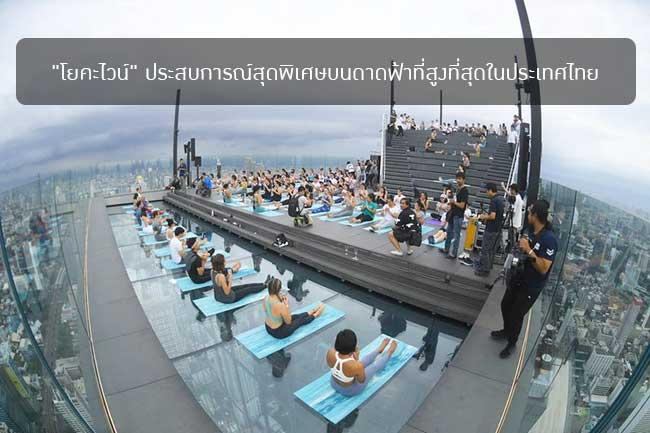 """""""โยคะไวน์"""" ประสบการณ์สุดพิเศษบนดาดฟ้าที่สูงที่สุดในประเทศไทย"""