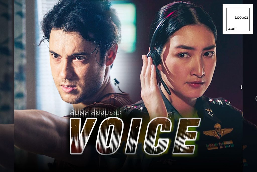 Voice-สัมผัสเสียงมรณะ