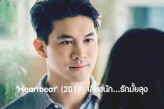 Heartbeat' (2019) เสี่ยงนัก...รักมั้ยลุง