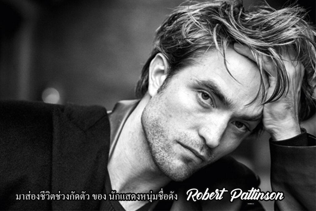 มาส่องชีวิตช่วงกัดตัว ของ นักแสดงหนุ่มชื่อดัง Robert Pattinsonข่าวดารา ข่าวบันเทิง บันเทิง ไลฟ์สไตล์ รีวิวหนัง หนังน่าดู