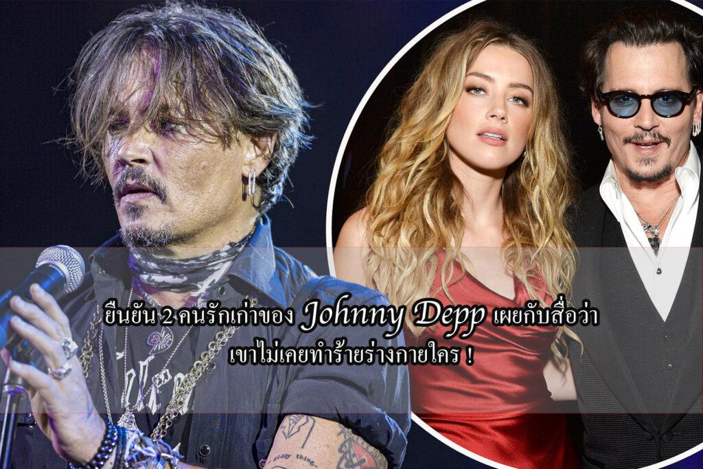 ยืนยัน 2 คนรักเก่าของ Johnny Depp เผยกับสื่อว่า เขาไม่เคยทำร้ายร่างกายใคร !ข่าวดารา ข่าวบันเทิง บันเทิง ไลฟ์สไตล์ รีวิวหนัง หนังน่าดู