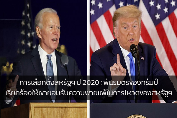 การเลือกตั้งสหรัฐฯ ปี 2020 : พันธมิตรของทรัมป์เรียกร้องให้เขายอมรับความพ่ายแพ้ในการโหวตของสหรัฐฯ