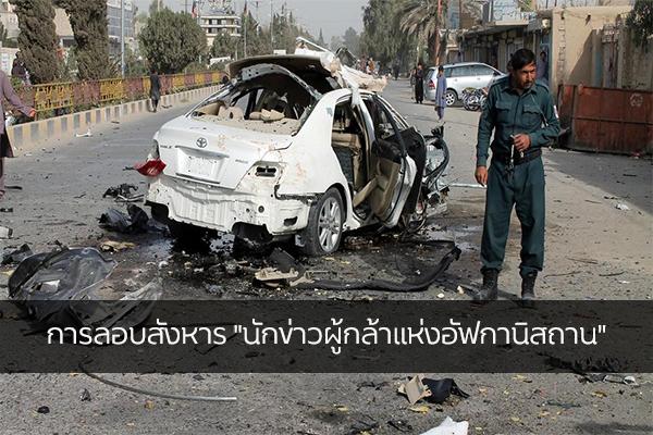 """การลอบสังหาร """"นักข่าวผู้กล้าแห่งอัฟกานิสถาน"""""""