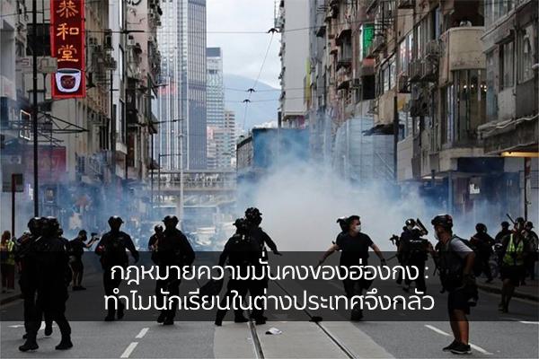 กฎหมายความมั่นคงของฮ่องกง : ทำไมนักเรียนในต่างประเทศจึงกลัว
