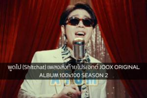 พูดไป (Sh!tchat) เพลงส่งท้ายโปรเจกต์ JOOX ORIGINAL ALBUM 100x100 SEASON 2 จาก อะตอม ชนกันต์ x MINDSET ข่าวดารา ข่าวบันเทิง บันเทิง ไลฟ์สไตล์ รีวิวหนัง หนังน่าดู พูดไป(Sh!tchat) JOOX ALBUM100x100 อะตอมชนกันต์ MINDSET
