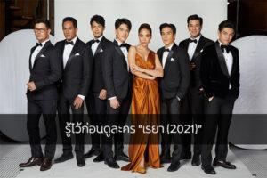 """รู้ไว้ก่อนดูละคร """"เรยา (2021)"""" ข่าวดารา ข่าวบันเทิง บันเทิง ไลฟ์สไตล์ รีวิวหนัง หนังน่าดู ละครไทย เรยา(2021)"""