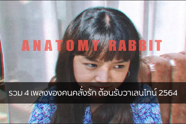 รวม 4 เพลงของคนคลั่งรัก ต้อนรับวาเลนไทน์ 2564 เพลงรัก เพลงไทย