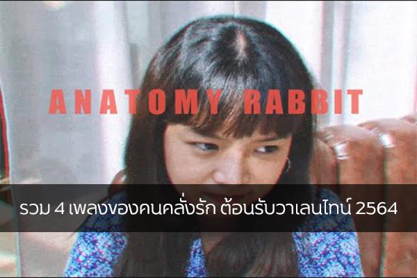 รวม 4 เพลงของคนคลั่งรัก ต้อนรับวาเลนไทน์ 2564 เพลงรัก เพลงไทย ข่าวดารา ข่าวบันเทิง บันเทิง ไลฟ์สไตล์ รีวิวหนัง หนังน่าดู เพลงวันวาเลนไทน์