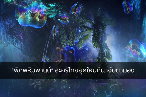 """""""พิภพหิมพานต์"""" ละครไทยยุคใหม่ที่น่าจับตามอง ข่าวดารา ข่าวบันเทิง บันเทิง ไลฟ์สไตล์ รีวิวหนัง หนังน่าดู ละครไทย พิภพหิมพานต์"""