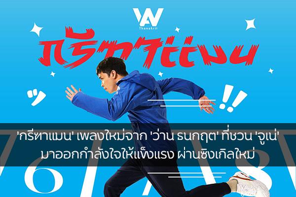 'กรีฑาแมน' เพลงใหม่จาก 'ว่าน ธนกฤต' ที่ชวน 'จูเน่' มาออกกำลังใจให้แข็งแรง ผ่านซิงเกิลใหม่