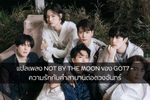 แปลเพลง NOT BY THE MOON ของ GOT7 - ความรักกับคำสาบานต่อดวงจันทร์ ข่าวดารา ข่าวบันเทิง บันเทิง ไลฟ์สไตล์ รีวิวหนัง หนังน่าดู GOT7 แปลเพลงNOTBYTHEMOON