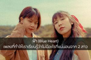 ฟ้า (Blue Heart) เพลงที่ทำให้เราเรียนรู้ว่าไม่มีอะไรที่แน่นอนจาก 2 สาว LANDOKMAI ข่าวดารา ข่าวบันเทิง บันเทิง ไลฟ์สไตล์ รีวิวหนัง หนังน่าดู LANDOKMAI ฟ้า(BlueHeart)