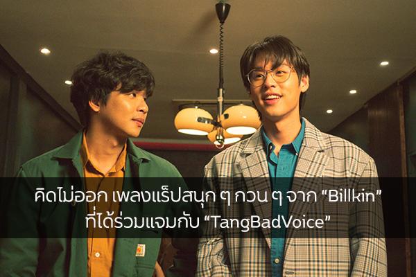 """คิดไม่ออก เพลงแร็ปสนุก ๆ กวน ๆ จาก """"Billkin"""" ที่ได้ร่วมแจมกับ """"TangBadVoice"""" ข่าวดารา ข่าวบันเทิง บันเทิง ไลฟ์สไตล์ รีวิวหนัง หนังน่าดู TangBadVoice Billkin คิดไม่ออก"""