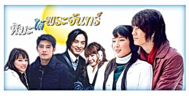 3 ละครไทยที่ดำเนินเรื่องในประเทศเกาหลี ข่าวดารา ข่าวบันเทิง บันเทิง ไลฟ์สไตล์ รีวิวหนัง หนังน่าดู ละครไทยในประเทศเกาหลี