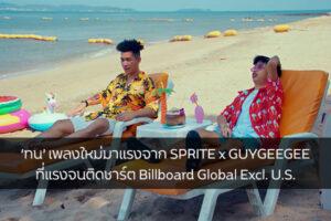 'ทน' เพลงใหม่มาแรงจาก SPRITE x GUYGEEGEE ที่แรงจนติดชาร์ต Billboard Global Excl. U.S. ข่าวดารา ข่าวบันเทิง บันเทิง ไลฟ์สไตล์ รีวิวหนัง หนังน่าดู ทน SPRITE GUYGEEGEE